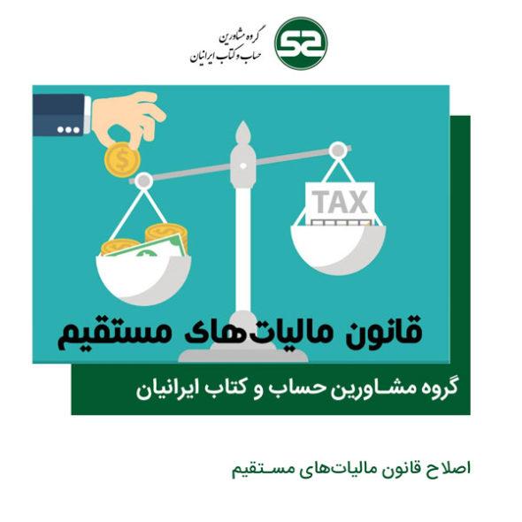 اصلاح قانون مالیات